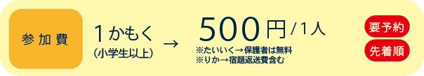 参加費1かもく→500円 当日参加→1000縁 定員各20名