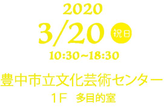 10/27.11/4.11/24 ホシノスミカ☆